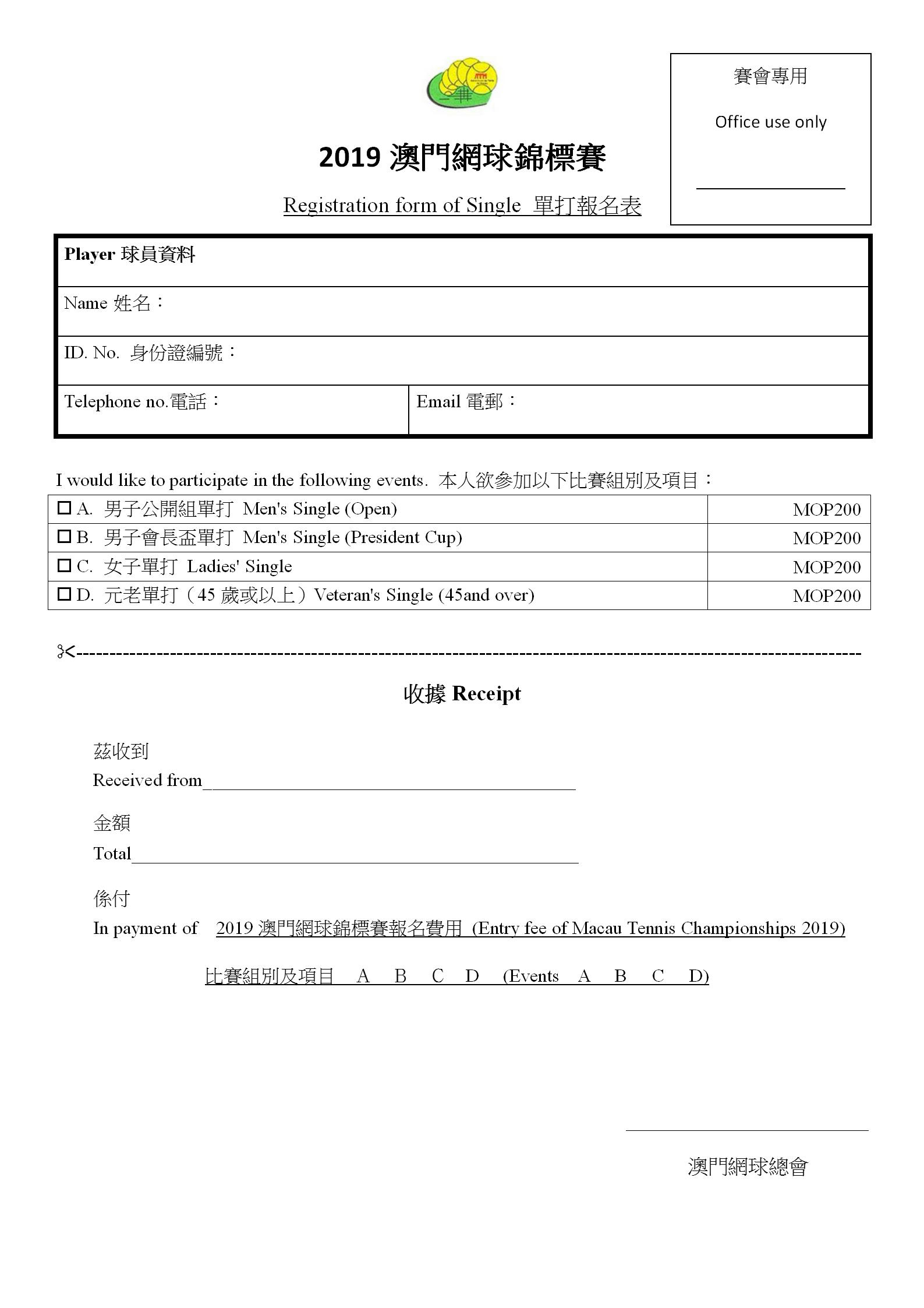 2019 Macau Tennis Championships application Form - 20180503_